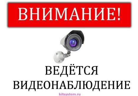 предупреждение о скрытом видеонаблюдении