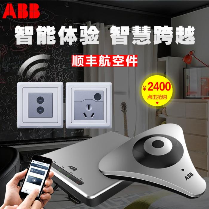 Элементы системы «Умный дом» от компании ABB. Источник фото: yoycart.com